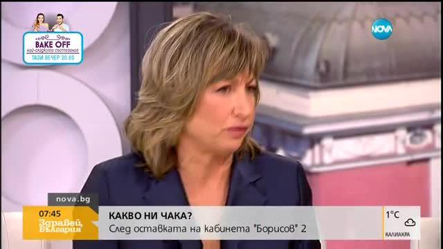 """След оставката на кабинета """"Борисов 2"""" – какво ни чака?"""
