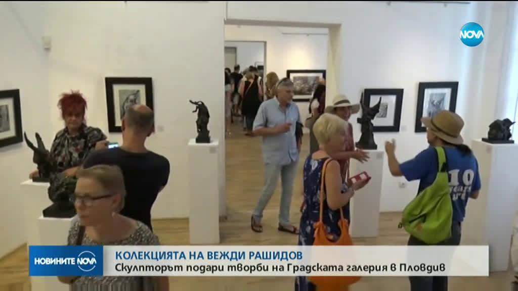 Вежди Рашидов показа за първи път лична си колекция от картини и скулптури