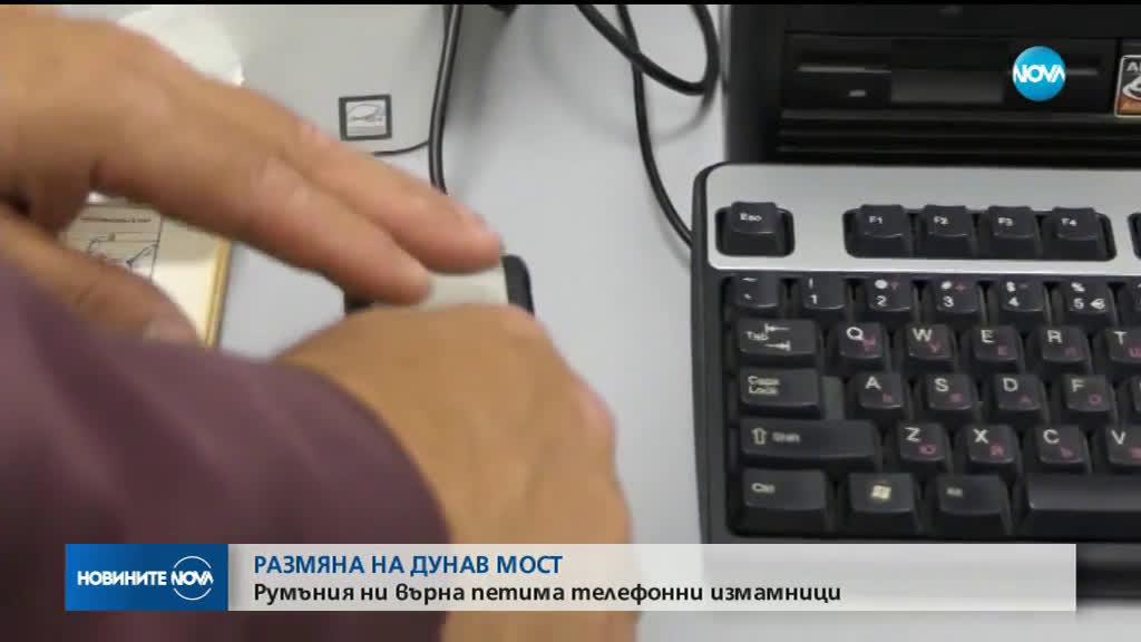 """Румъния върна на България \""""ало\"""" измамници"""