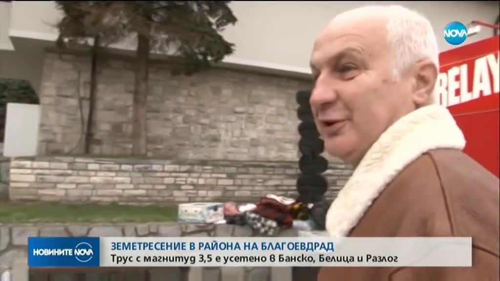 Няма данни за материални щети след земетресението край Банско