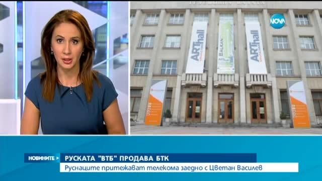 """Руската \""""ВТБ\"""" продава БТК"""