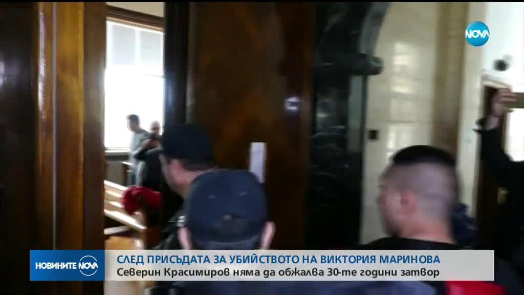 Северин Красимиров не е обжалвал присъдата си