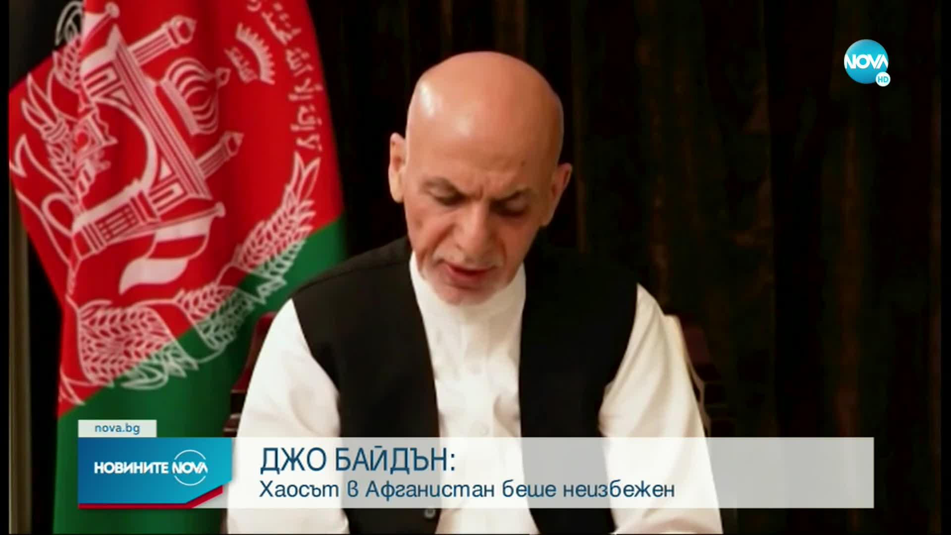 Джо Байдън: Хаосът в Афганистан беше неизбежен