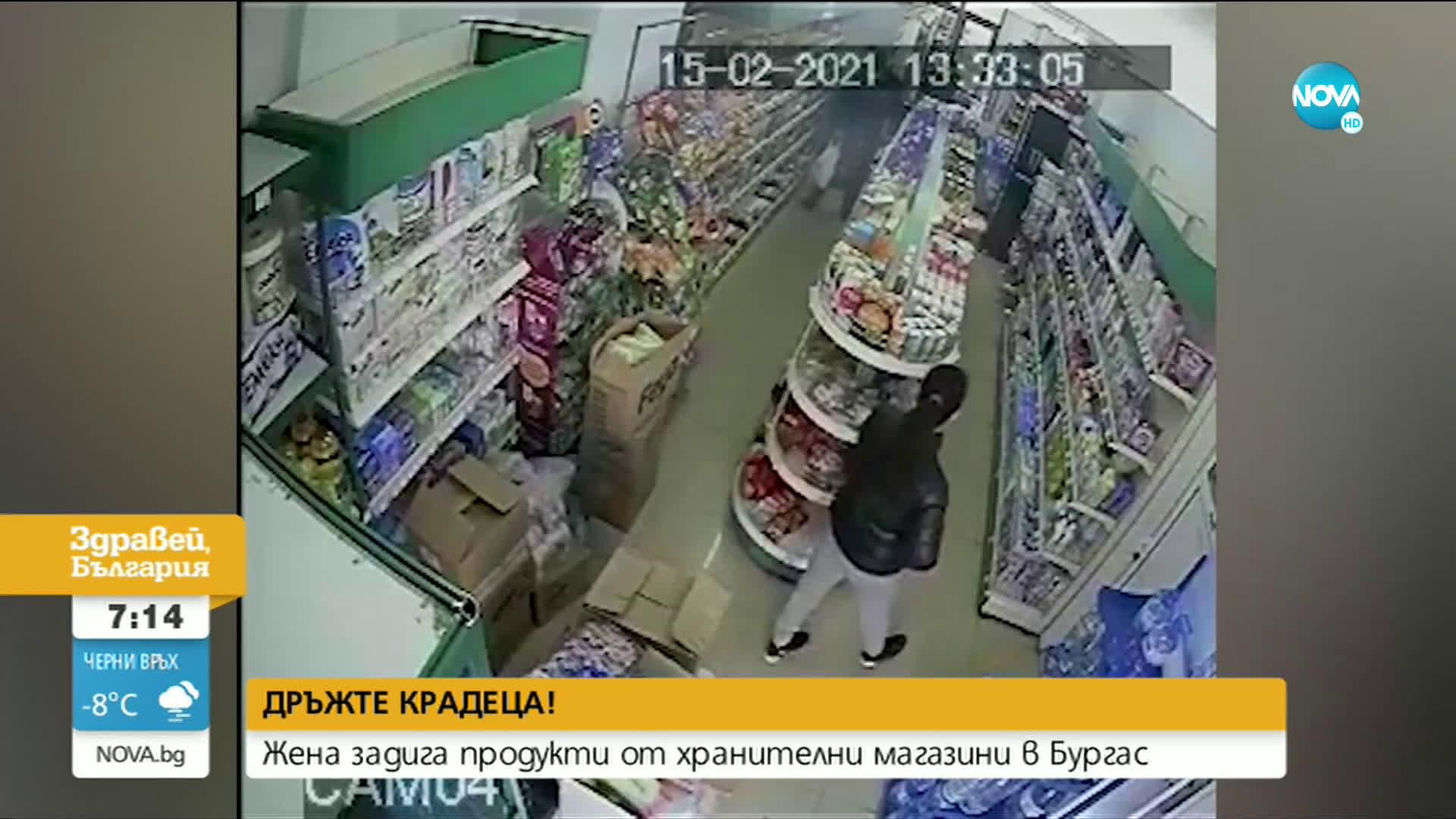 """""""ДРЪЖТЕ КРАДЕЦА"""": Жена задига продукти от хранителни магазини в Бургас"""