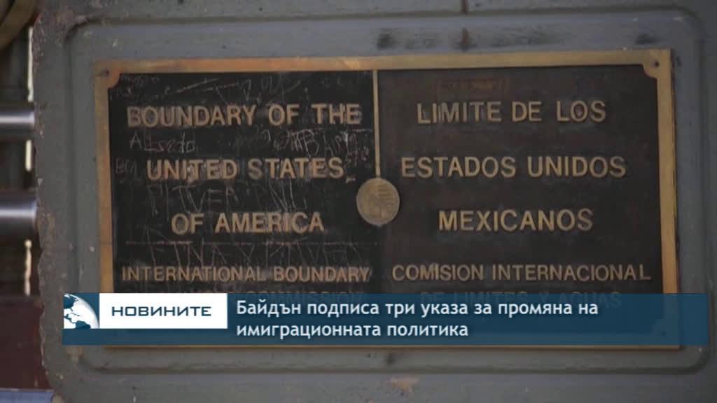 Байдън подписа три указа за промяна на имиграционната политика