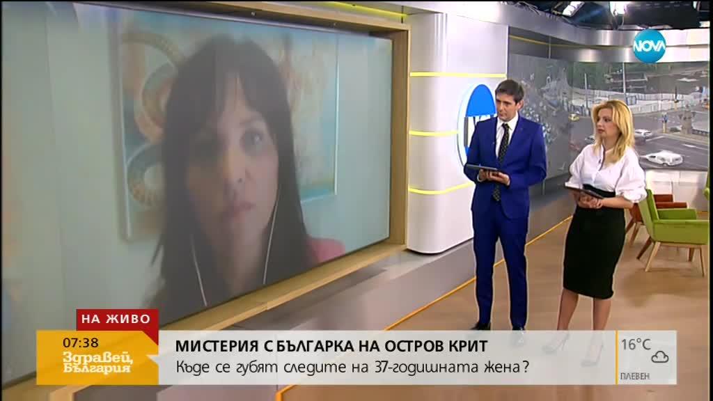 Българка изчезна на остров Крит, мъжът й намерен обесен