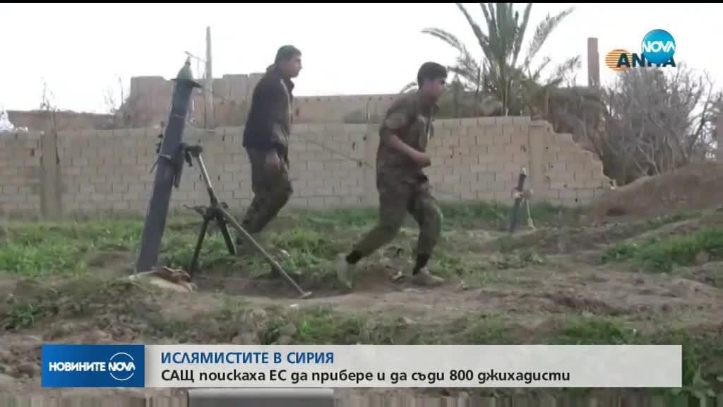 Тръмп поиска държавите от ЕС да си приберат обратно 800 бойци от ИДИЛ, заловени в Сирия