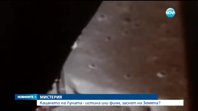Стъпвал ли е човек на Луната?