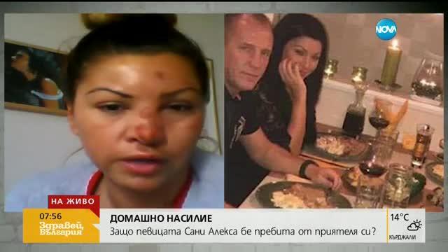Сани Алекса: Съжалявам, че се върнах след първия побой