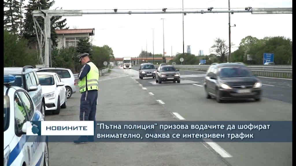"""""""Пътна полиция"""" призова водачите да шофират внимателно, очаква се интензивен трафик"""