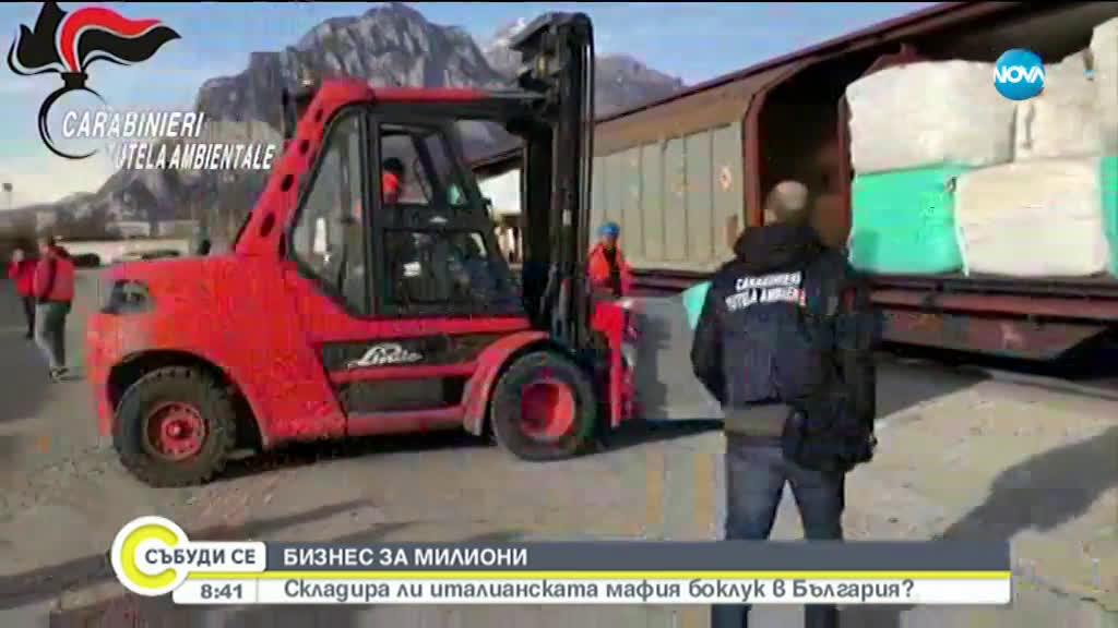 БИЗНЕС ЗА МИЛИОНИ: Складира ли италианската мафия боклук в България?