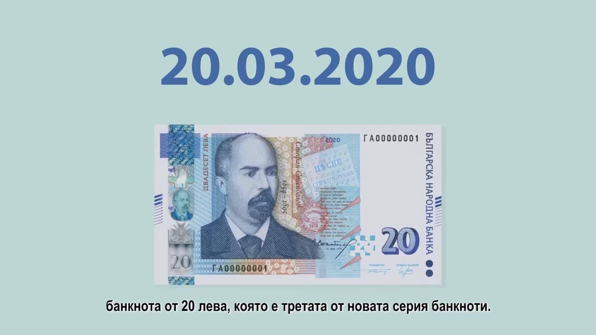 Нова серия банкноти от 20 лева