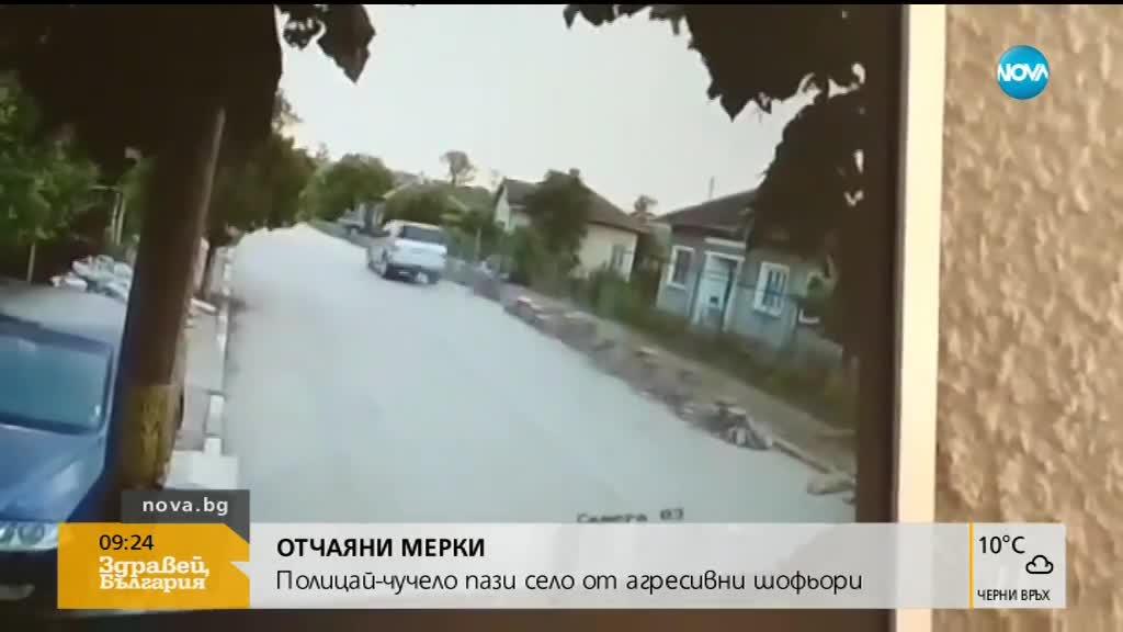 Полицай чучело пази село от агресивни шофьори
