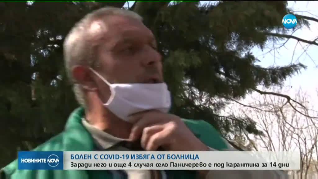 Пациент с COVID-19 избяга от болницата в Стара Загора