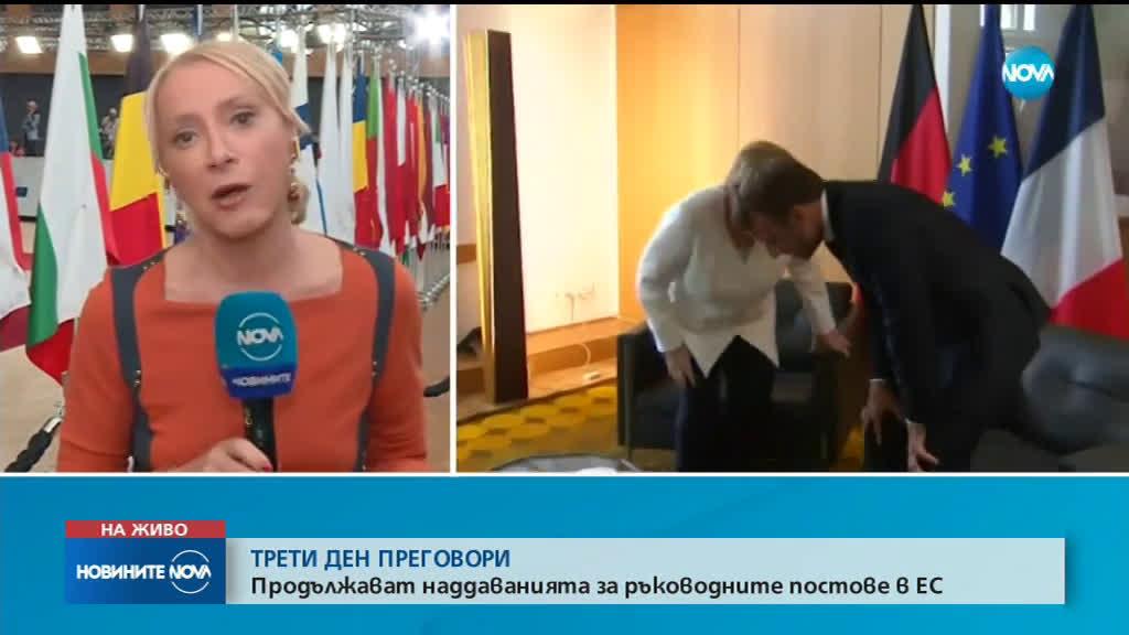 Трети ден преговори за разпределянето на висшите постове в ЕС