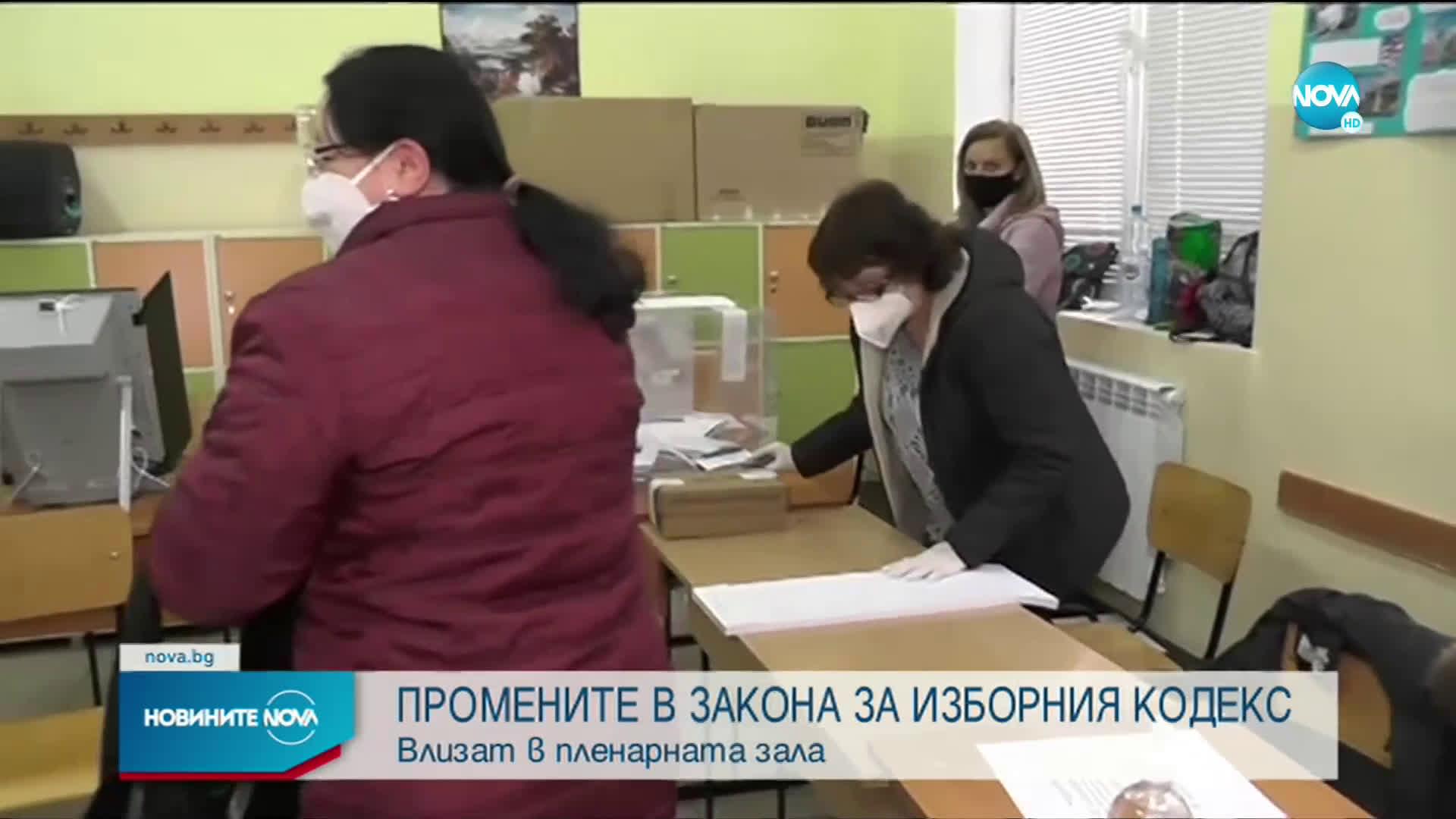 Депутатите разглеждат промените в Изборния кодекс