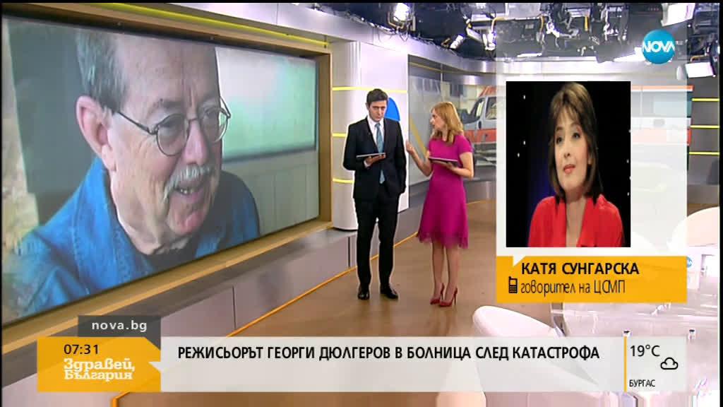 Режисьорът Георги Дюлгеров в болница след катастрофа