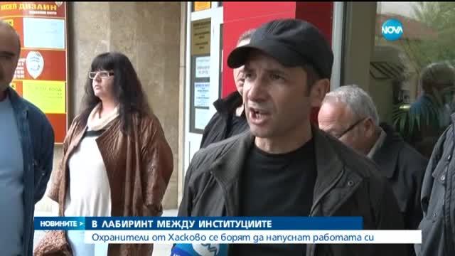 Охранители от Хасково се борят да напуснат работата си