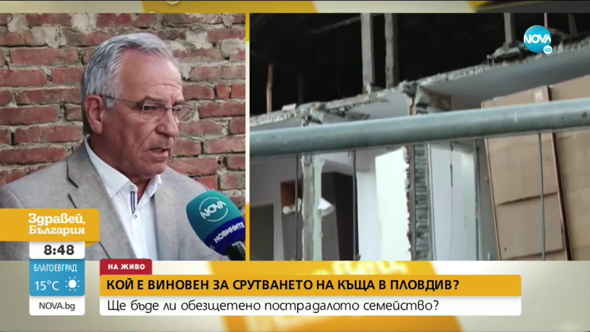 Има ли виновни за срутването на къща в Пловдив?