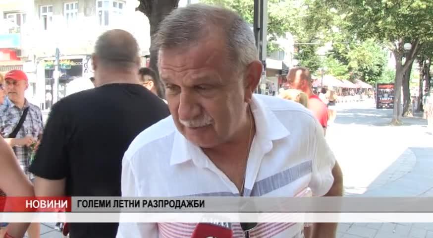 Започнаха големите летни намаления в Бургас