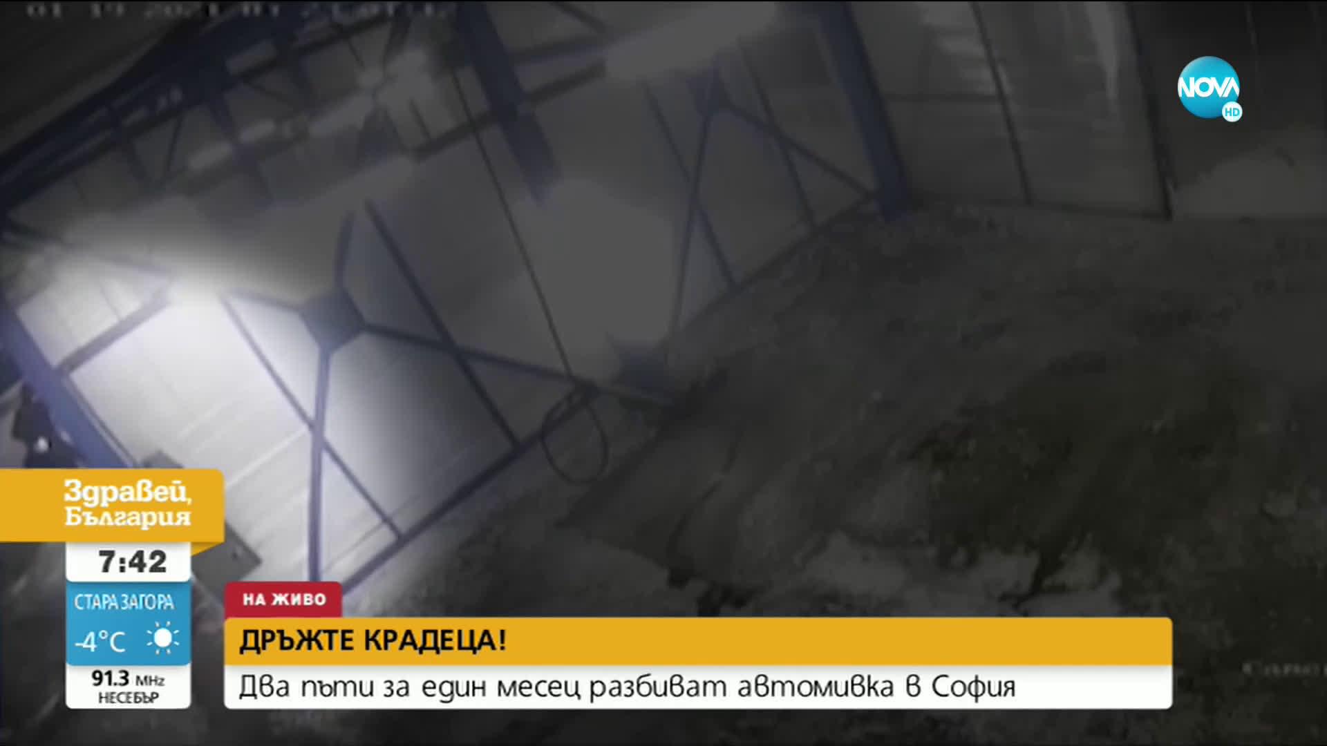 """""""ДРЪЖТЕ КРАДЕЦА"""": Два обира на автомивка в рамките на месец"""