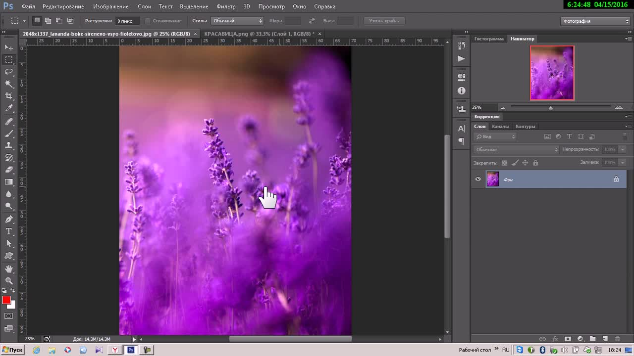 Фотошоп с нуля в   photoshopmasterorg