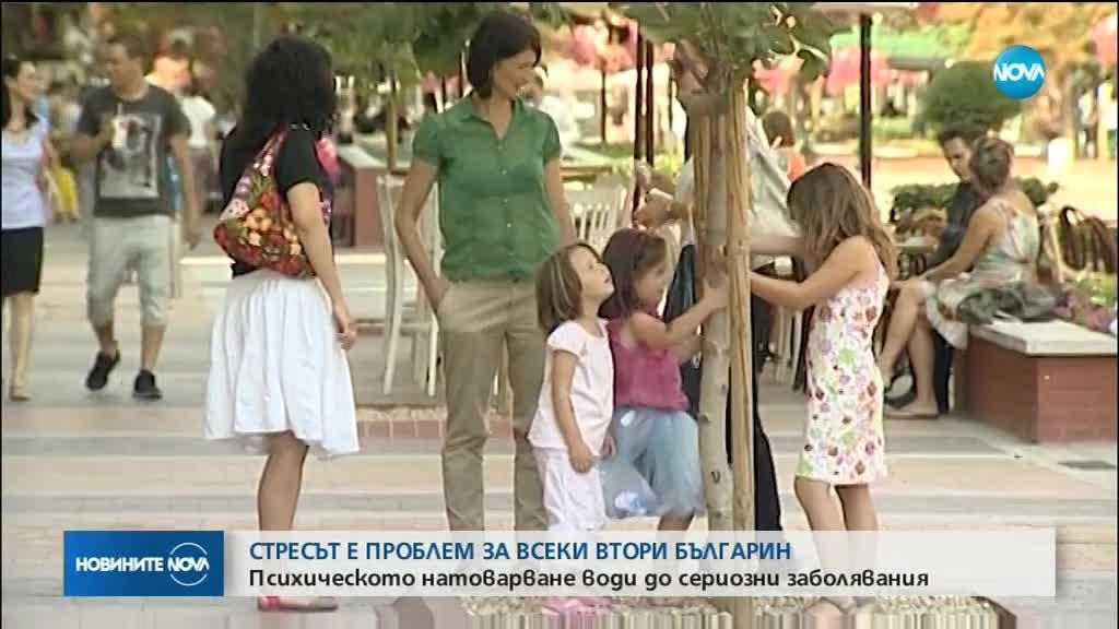 Стресът е сериозен проблем за всеки втори българин
