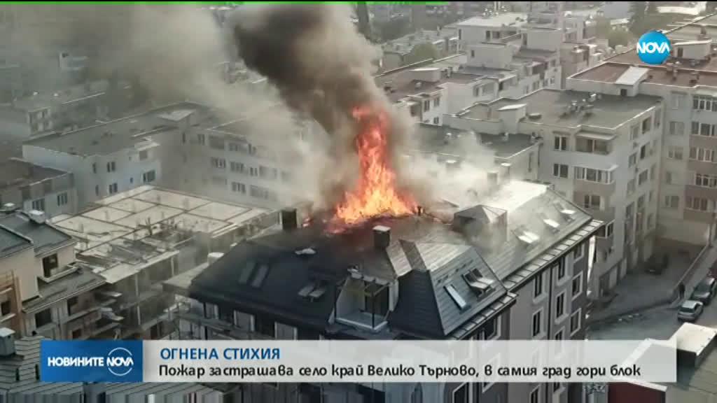 Пожар гори в оживен квартал във Велико Търново