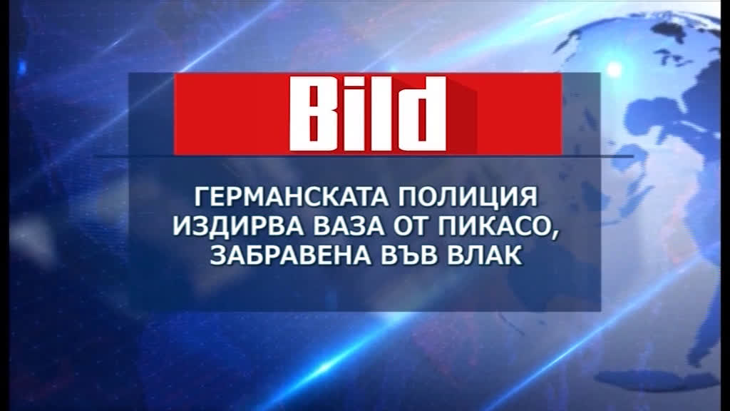Преглед на международния печат - 27.02.2019