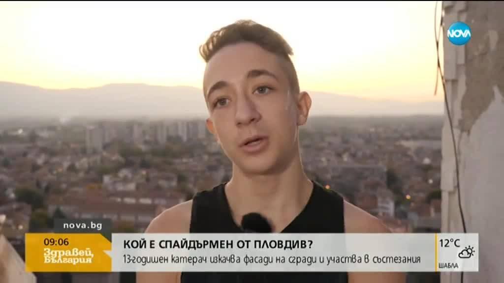 13-годишен катерач изкачва фасади на сгради и участва в състезания