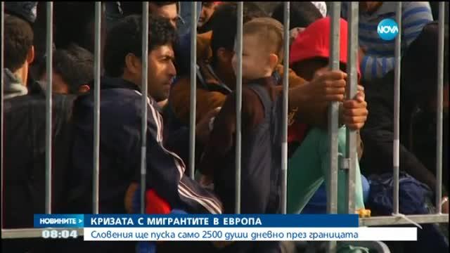 Словения ще допуска само до 2500 мигранти на ден