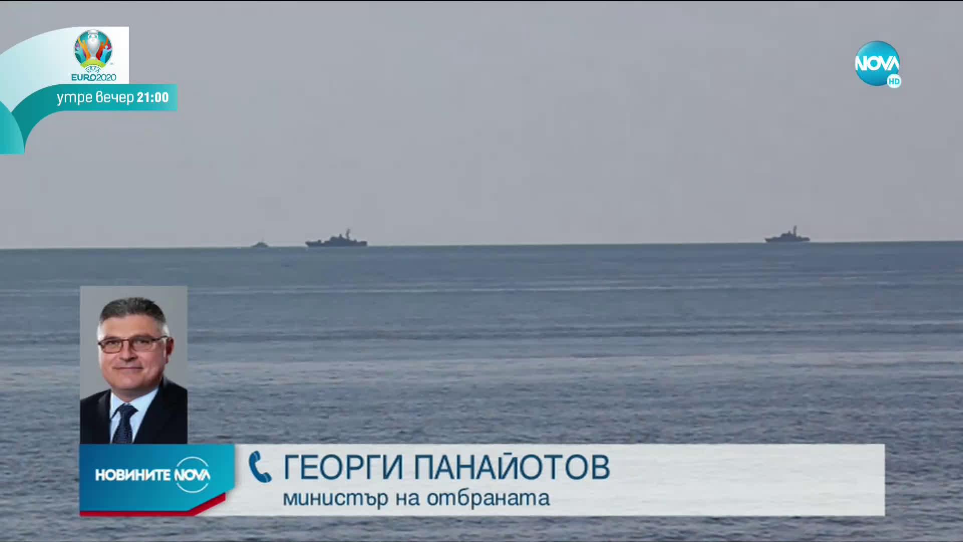 Панайотов за изчезналия пилот: Шансът да го открием жив и здрав е много малък