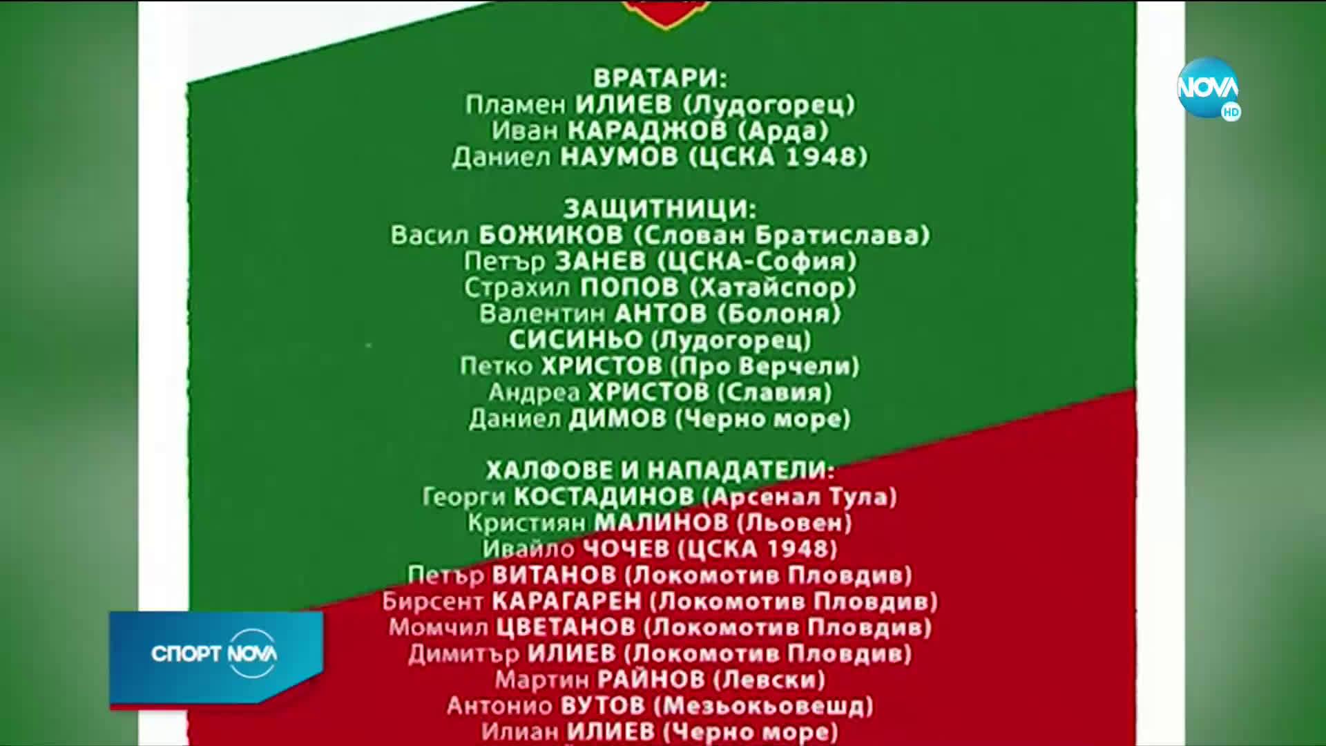 Ясен Петров обяви избраниците си за старта на световните квалификации