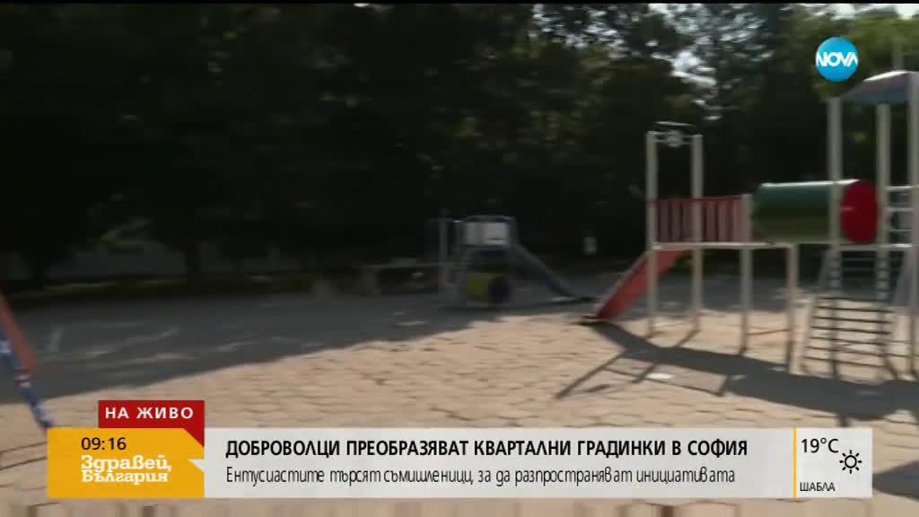 Доброволци преобразяват квартални градинки в София