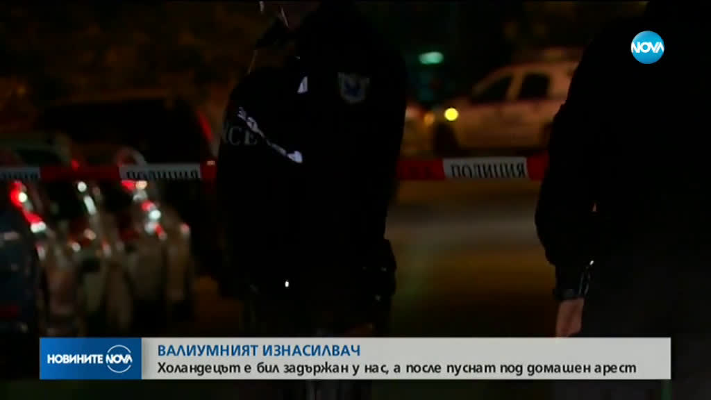 Пуснаха под домашен арест чужденеца, изнасилил българка на Коледа