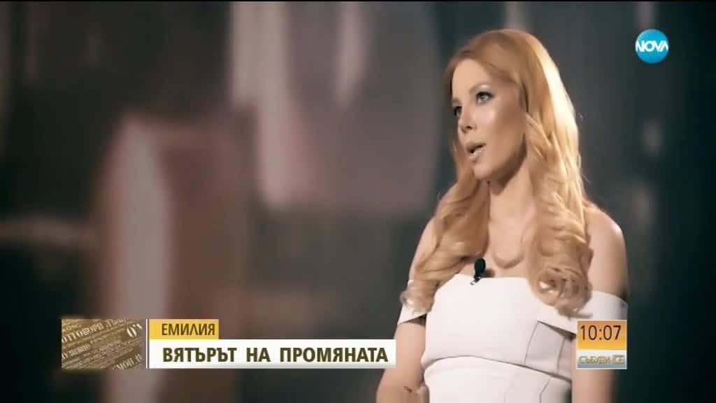 Ексклузивно: Вятърът на промяната в живота на певицата Емилия