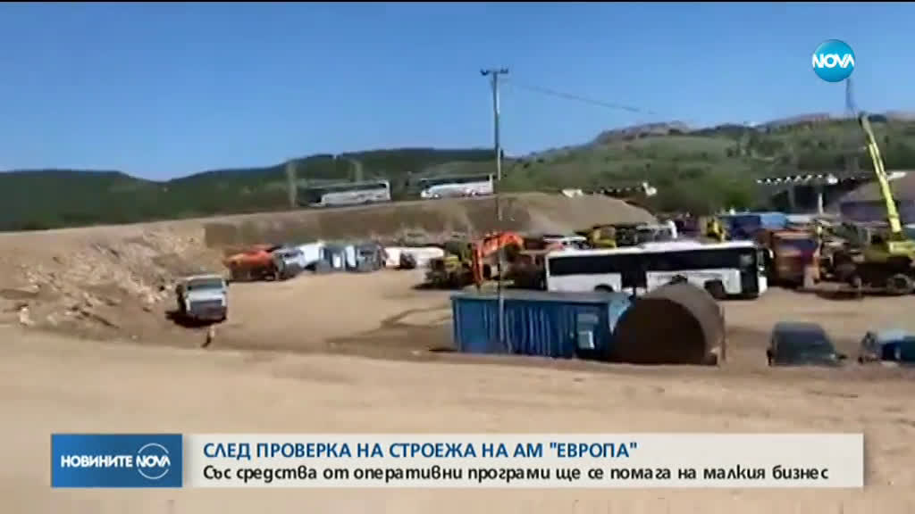 "Борисов инспектира строителството на магистрала ""Европа"""