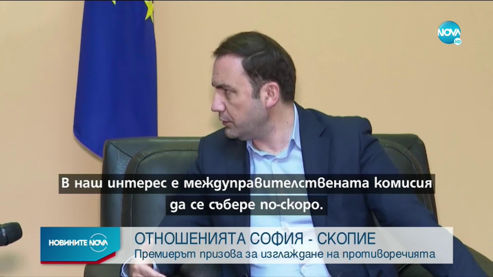 Всички противоречия между България и Република Северна Македония трябва да бъдат изгладени