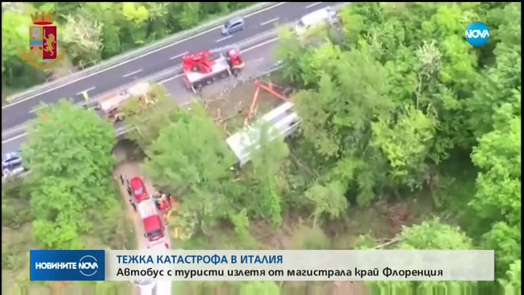 Тежка катастрофа на автобус с туристи в Италия, има жертви