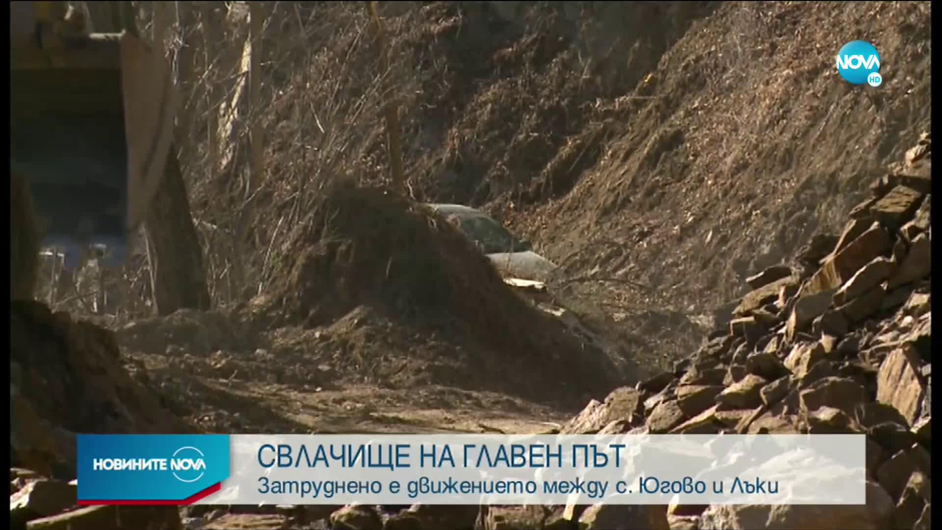Продължава разчистването на свлачището на пътя между Пловдив и Лъки