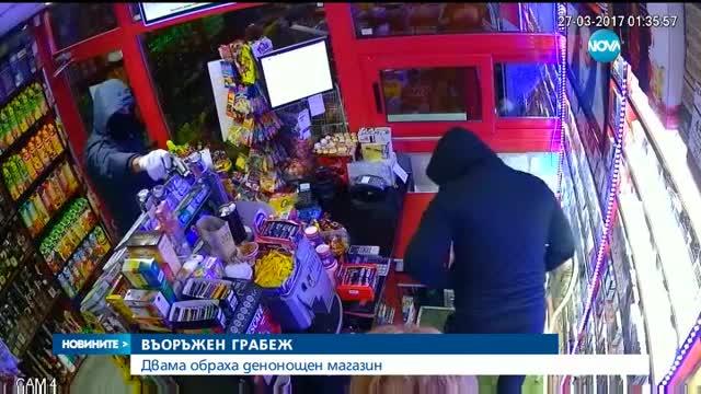 Двама маскирани и въоръжени нахлуха в магазин в Шумен