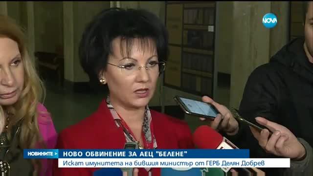 Искат имунитета на бившия министър от ГЕРБ Делян Добрев