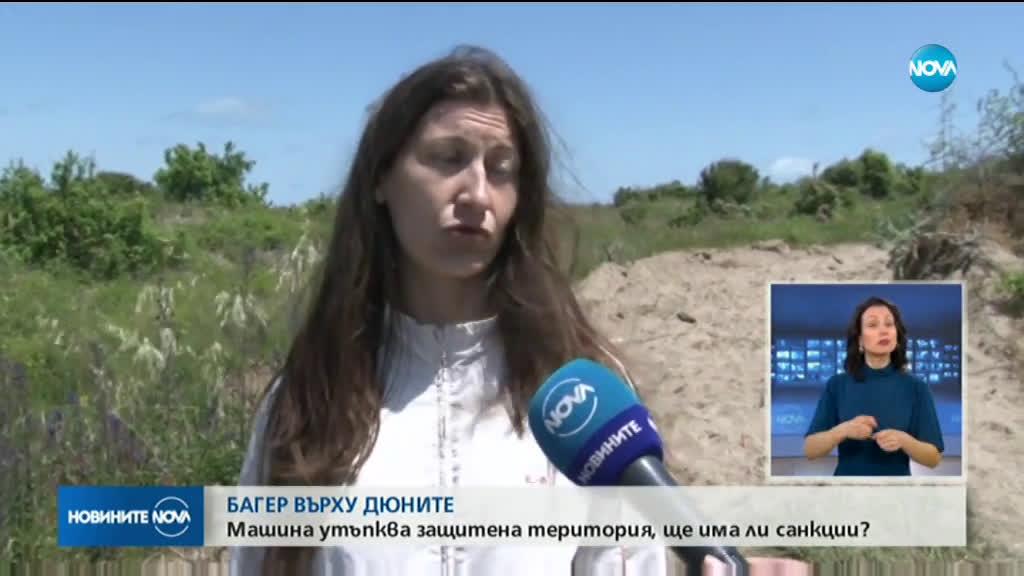 Багер унищожи дюни на плаж в Ахтопол