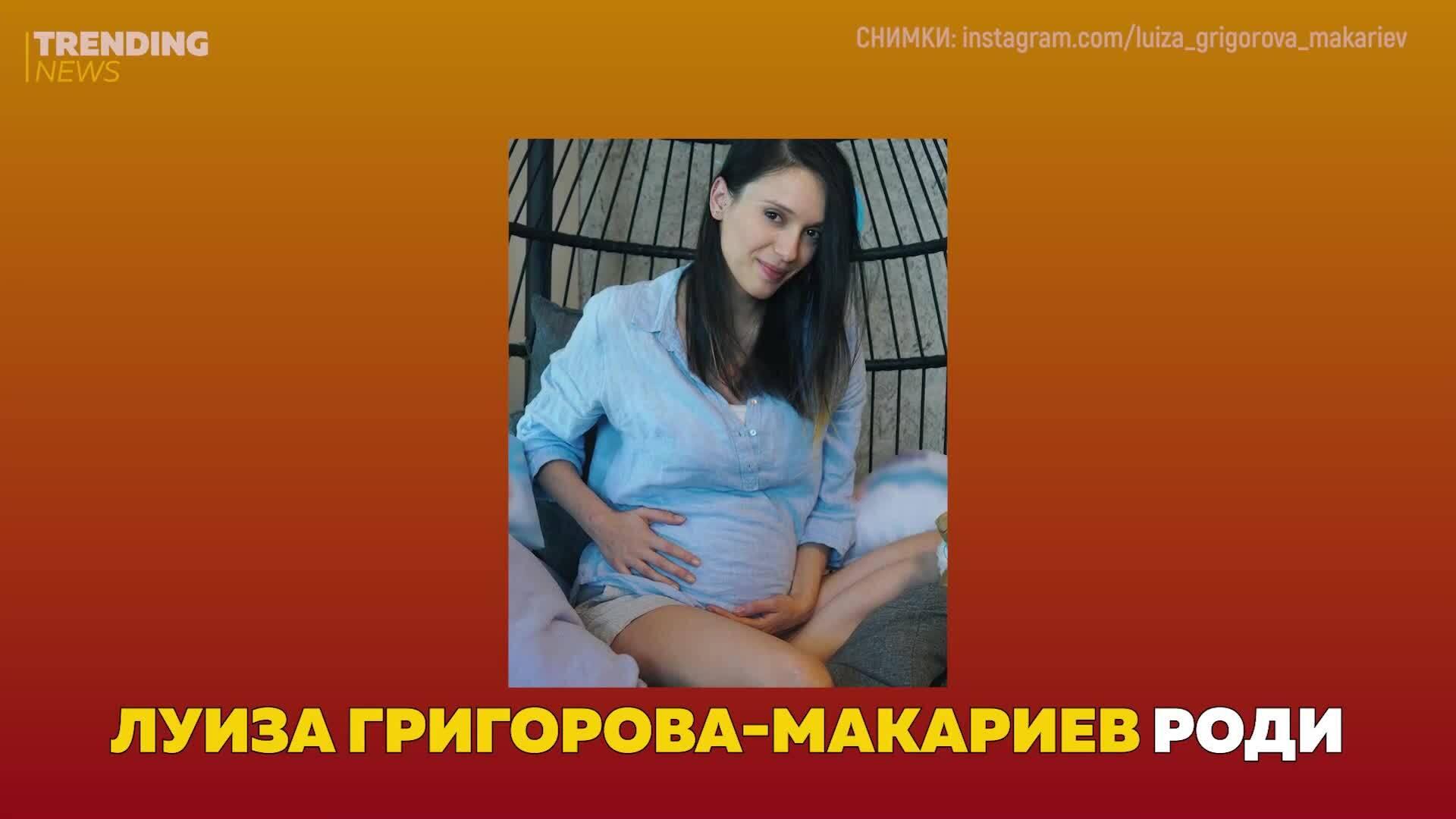 Честито! Луиза Григорова стана майка за първи път