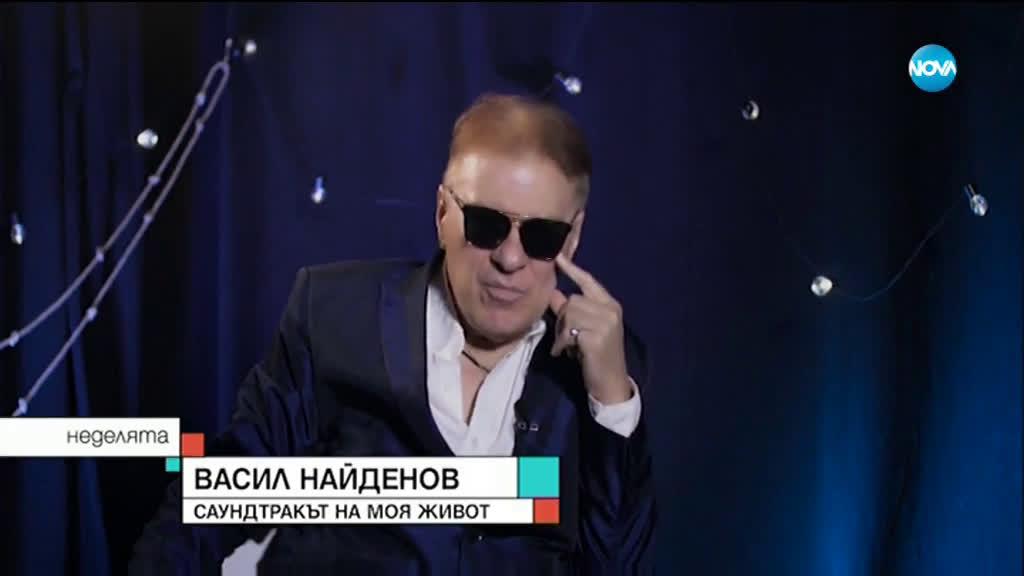 Васил Найденов: Дразнех се, когато ме сочеха с пръст заради сексуалността ми