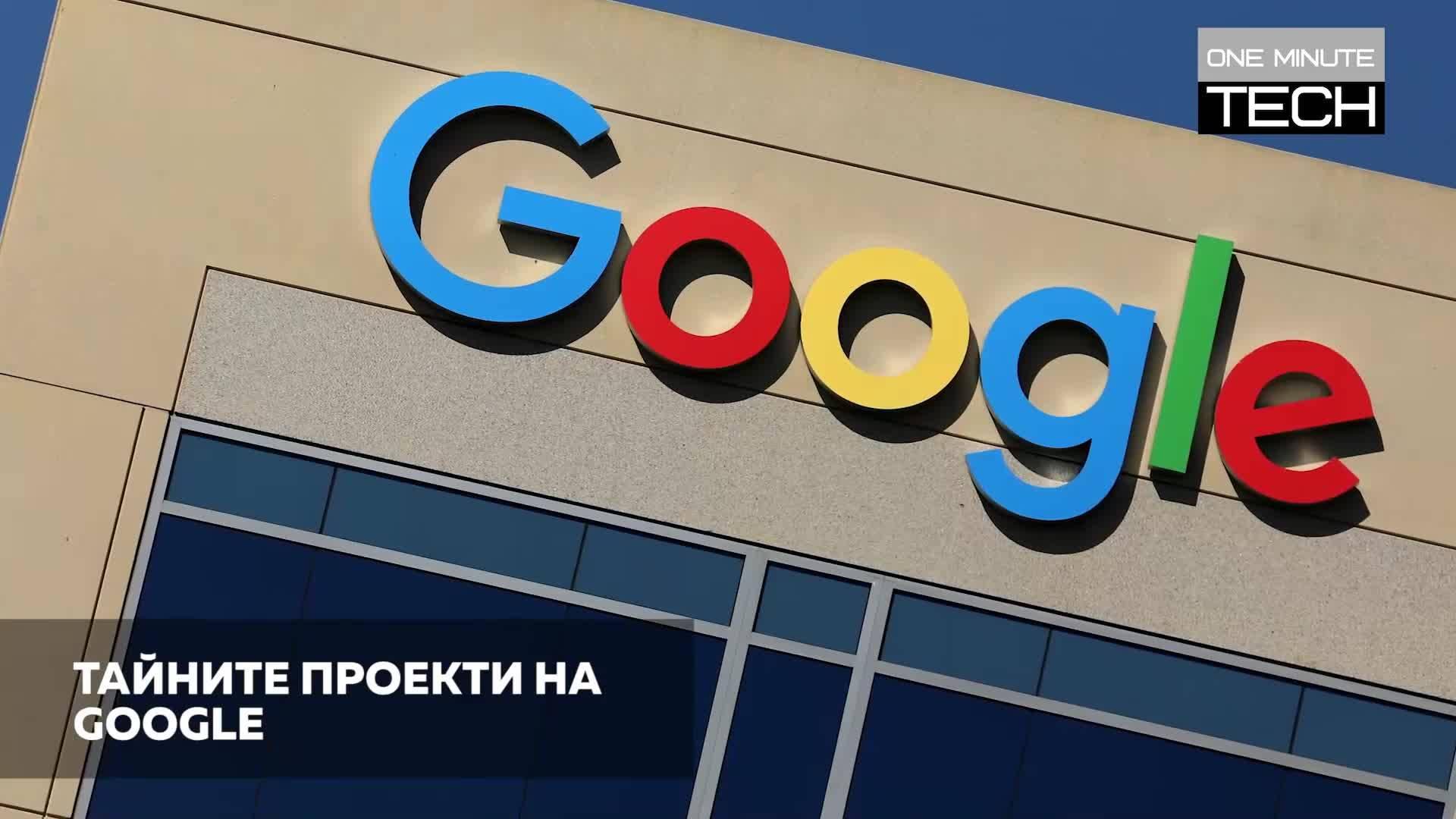 Тайните проекти на Google