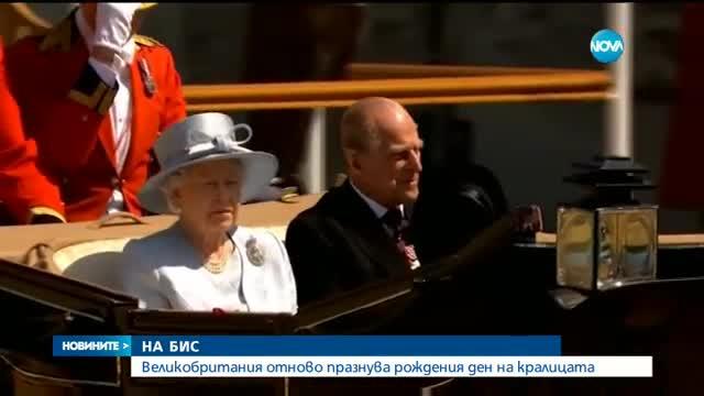 Великобритания празнува отново рождения ден на Елизабет II