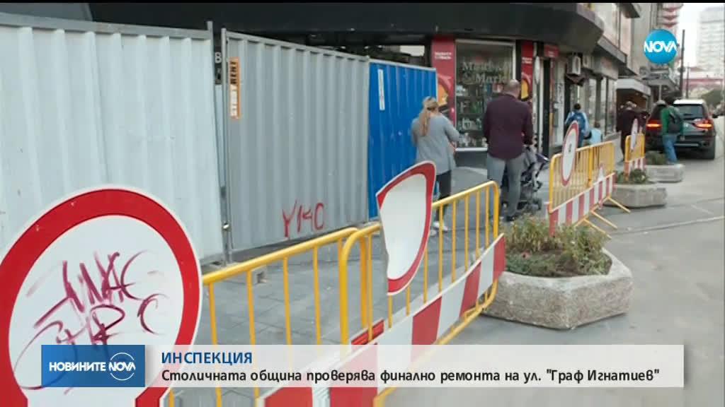 """Столична община проверява финално ремонта на """"Графа"""""""