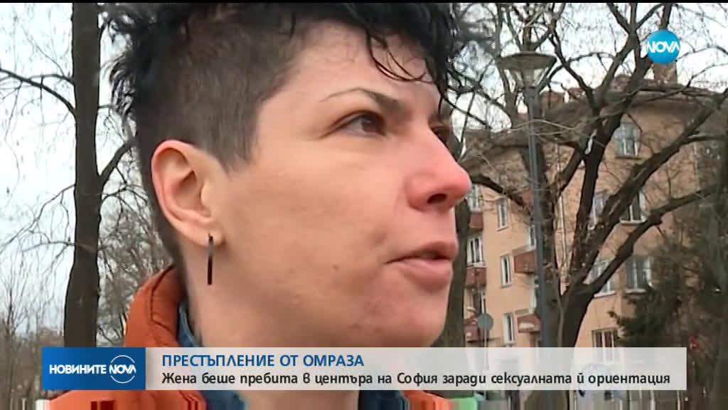ПРЕСТЪПЛЕНИЕ ОТ ОМРАЗА: Пребиха жена гей в центъра на София