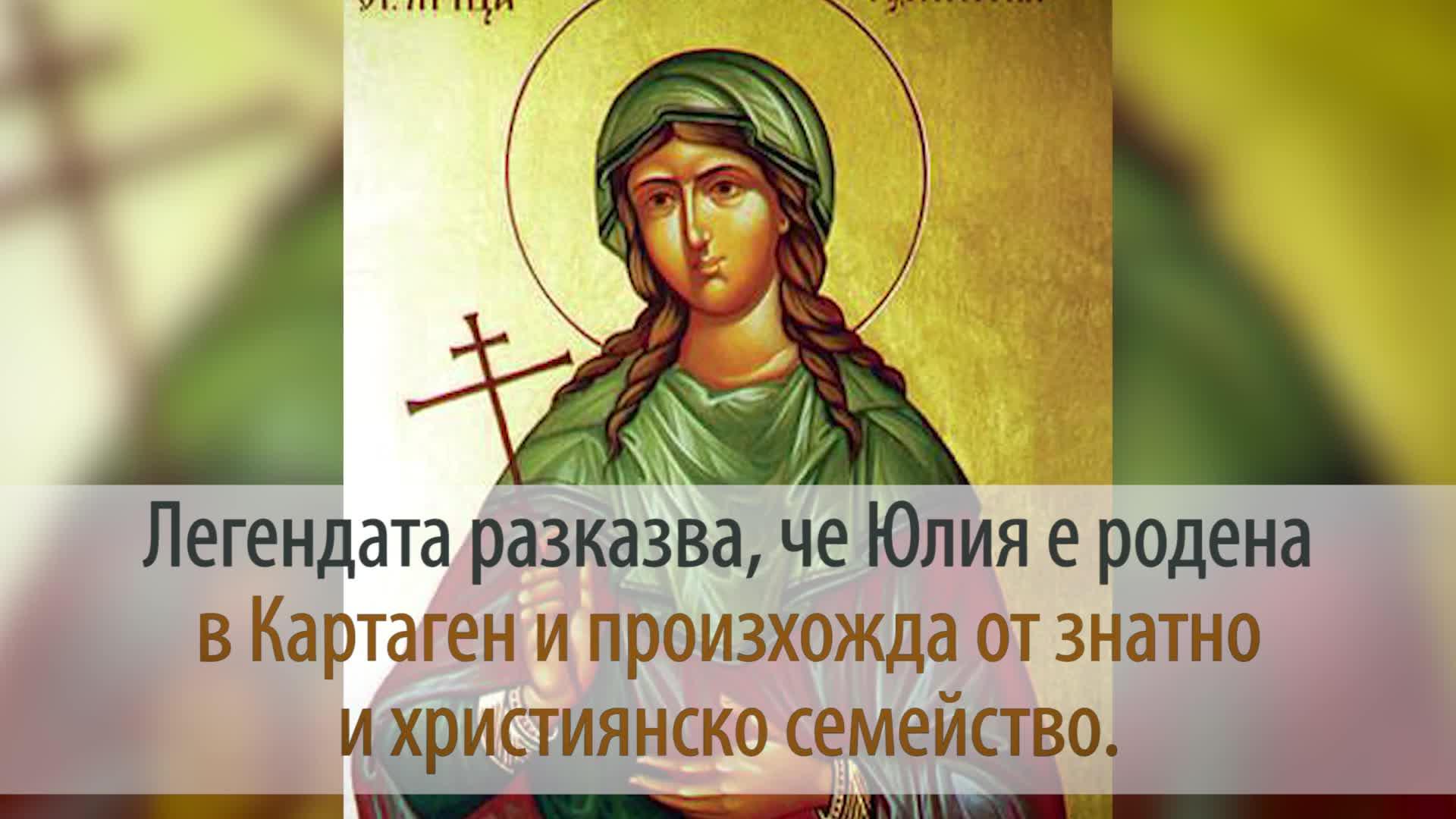 21 Декември - Св. мъченица Юлия